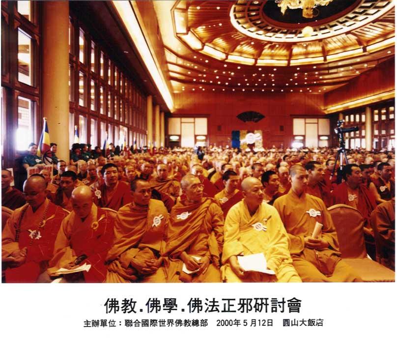 世界佛教正邪大会批判邪教,义云高大师被评定为正宗佛教大师 第6张