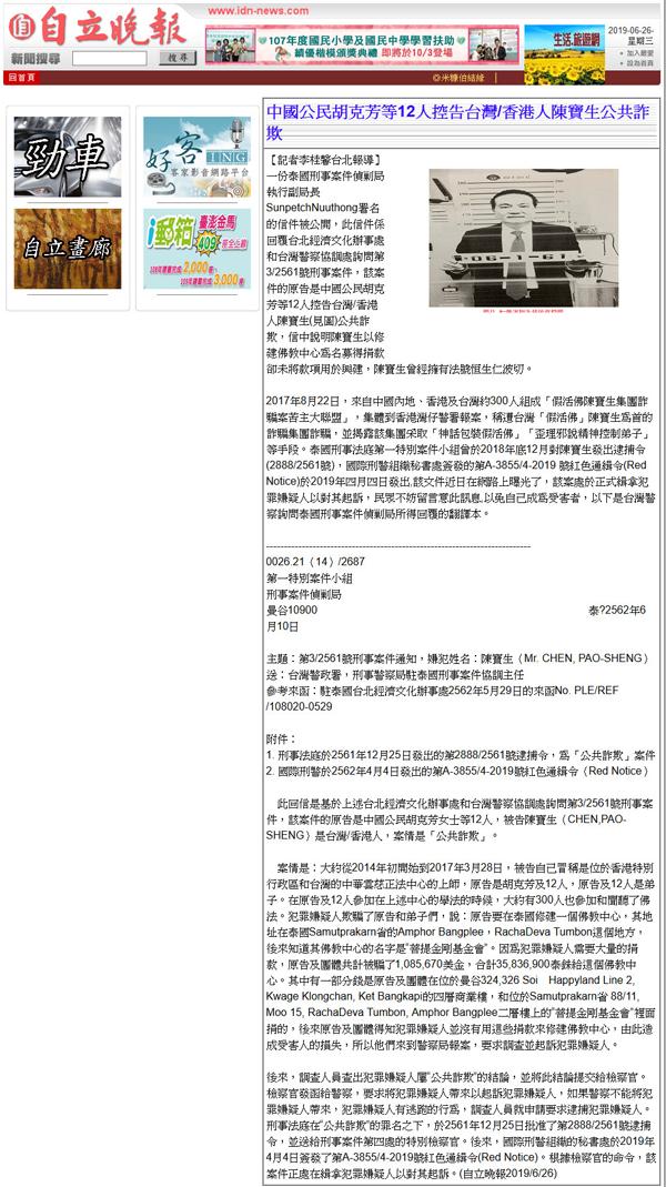诈骗集团首脑陈宝生落网 百万交保候审(自立晚报2019/7/10) 第4张