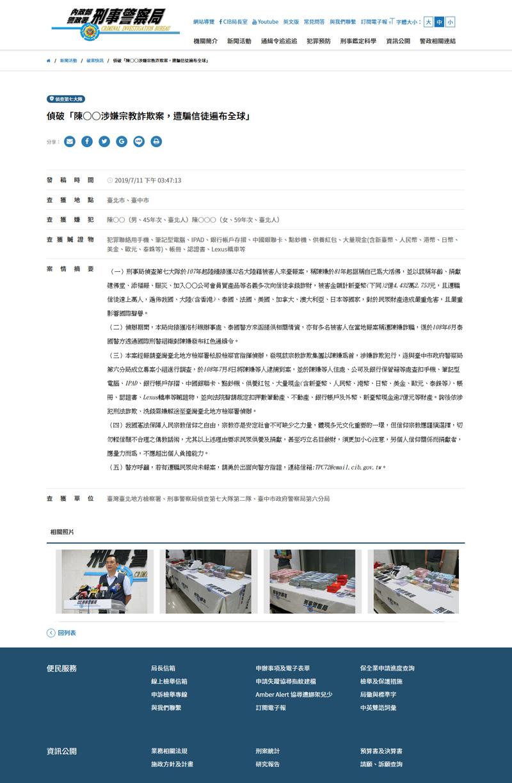 32陆客「组团来台」报案!活佛夫妻档行骗27年 警逮人起出2.4亿天价赃款 第6张