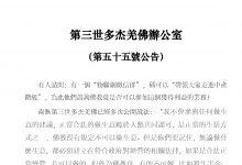 第三世多杰羌佛办公室 第五十五号公告(11/10/2019)-第三世多杰羌佛正法