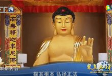 中国国际教育电视台播出节目——探其根本,弘扬正法-第三世多杰羌佛正法