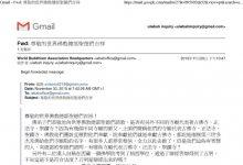 世界佛教总部咨询中心回复咨询(第20190101号)-第三世多杰羌佛正法