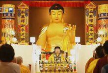中国国际教育电视台报导南无第三世多杰羌佛住世-第三世多杰羌佛正法