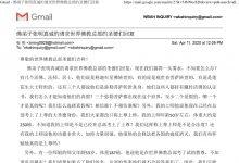 世界佛教总部公告(公告字第20200101号)- 正确答案,回覆重要咨询-第三世多杰羌佛正法