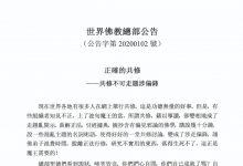 世界佛教总部公告(公告字第20200102号)- 正确的共修-第三世多杰羌佛正法