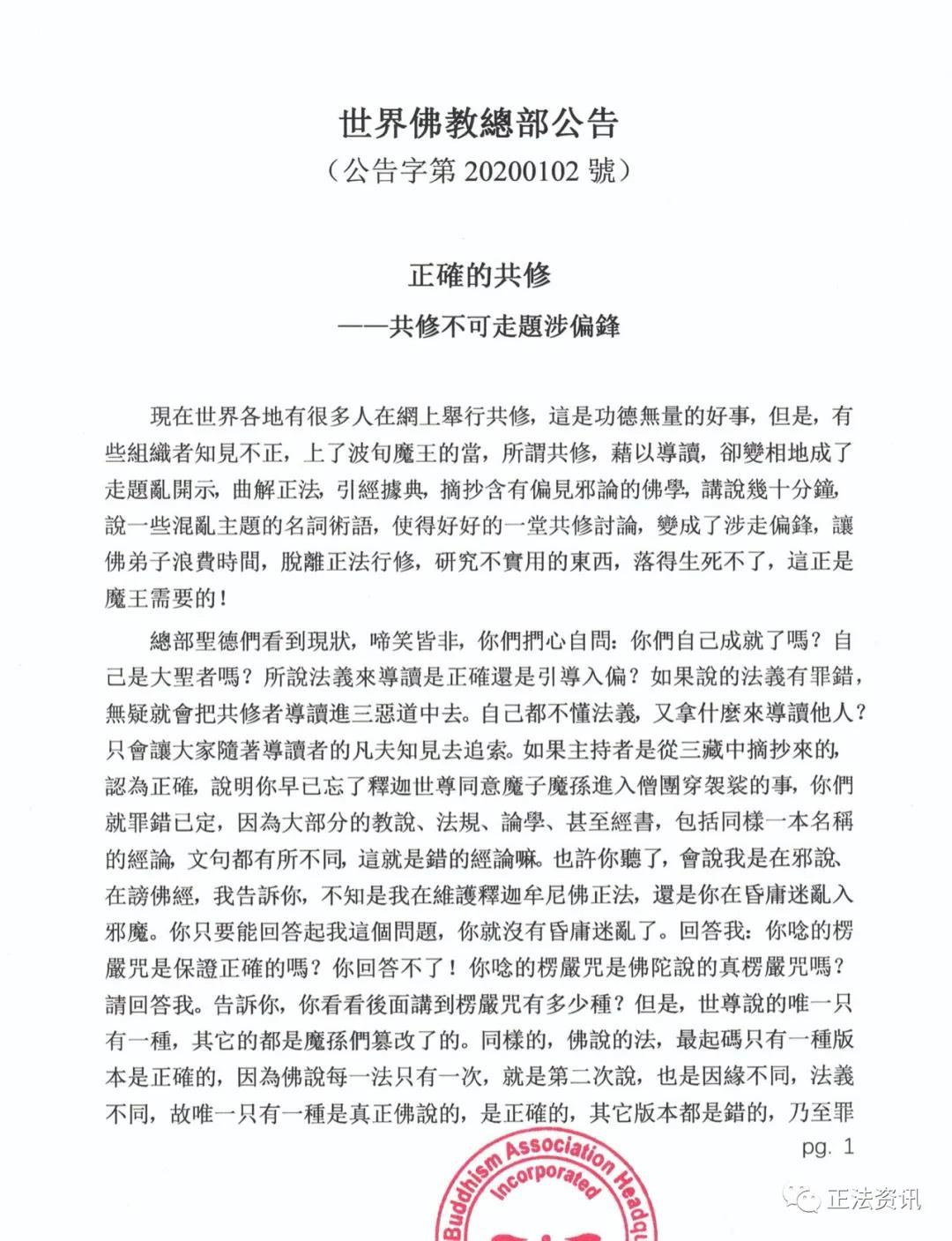 世界佛教总部公告(公告字第20200102号)- 正确的共修 第1张