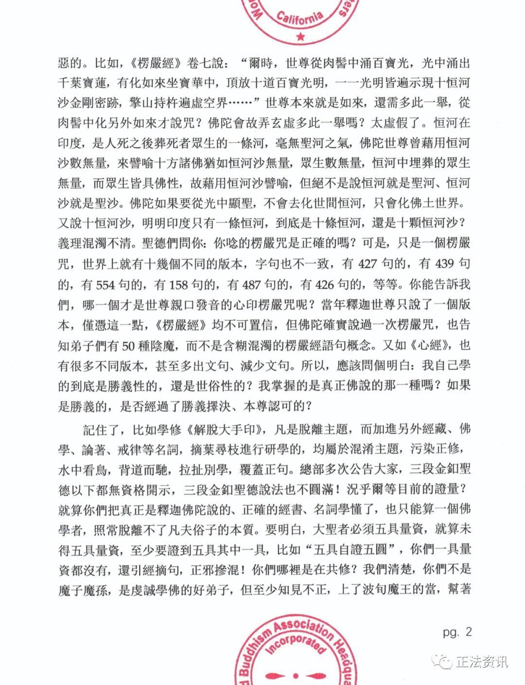 世界佛教总部公告(公告字第20200102号)- 正确的共修 第2张