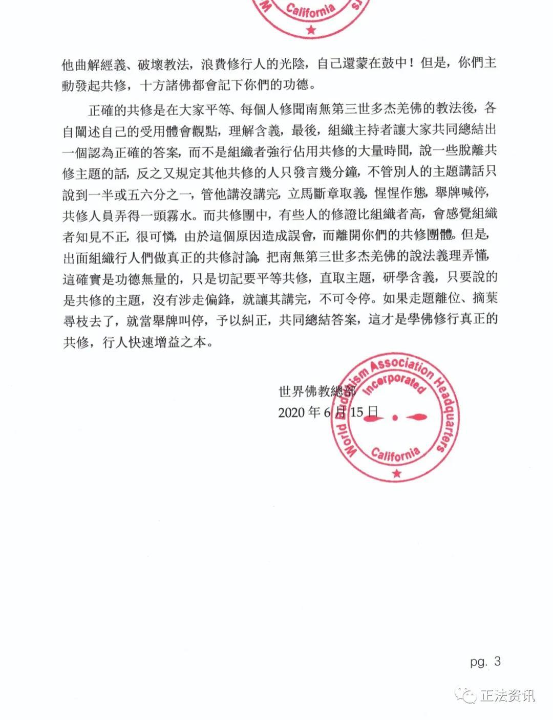 世界佛教总部公告(公告字第20200102号)- 正确的共修 第3张
