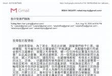 世界佛教总部咨询中心 回覆咨询 (第20200104号正确版)-第三世多杰羌佛正法