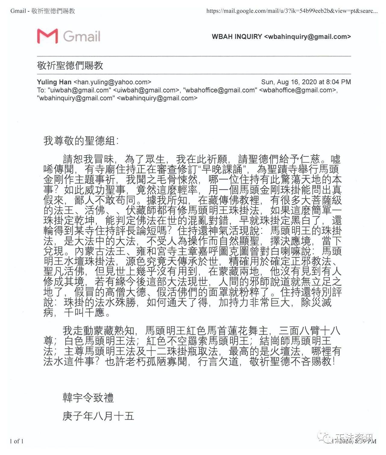 世界佛教总部咨询中心 回覆咨询 (第20200104号正确版)