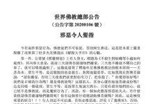 世界佛教总部公告(公告字第20200106号)-- 邪恶令人发指-第三世多杰羌佛正法