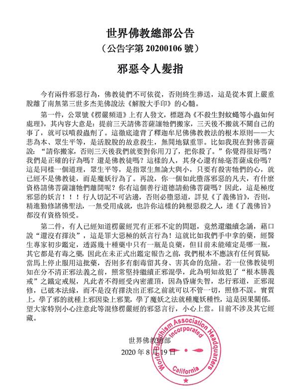 世界佛教总部公告(公告字第20200106号)– 邪恶令人发指