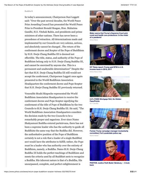 世界和平奖颁奖委员会和世界和平奖宗教领袖授称委员会联合决议:南无第三世多杰羌佛退回世界佛教教皇册封令和教皇权杖是无效的 第8张