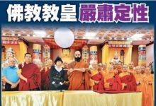 东方日报:佛教教皇严肃定性-第三世多杰羌佛正法