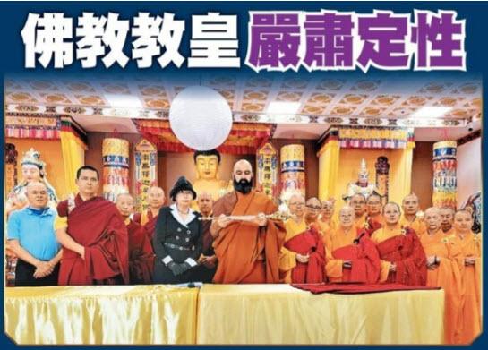 东方日报:佛教教皇严肃定性 第2张