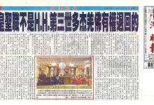 台湾时报报导:教皇圣职不是H.H.第三世多杰羌佛有权退回的-第三世多杰羌佛正法