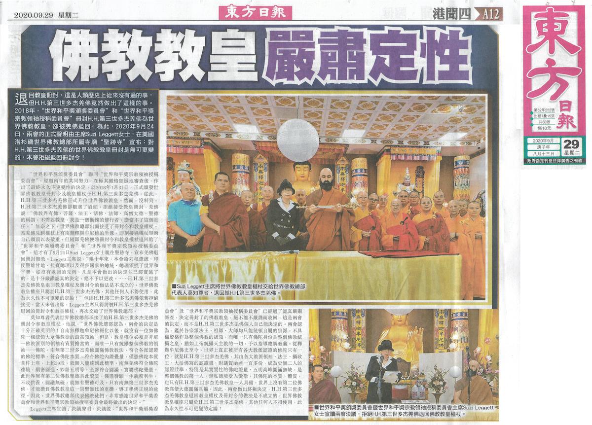东方日报:佛教教皇严肃定性 第1张