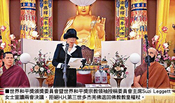 东方日报:佛教教皇严肃定性 第3张