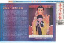 世界佛教教皇 - 南无第三世多杰羌佛-第三世多杰羌佛正法