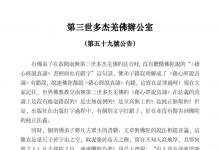 第三世多杰羌佛办公室 第五十九号公告(11/23/2020)-第三世多杰羌佛正法