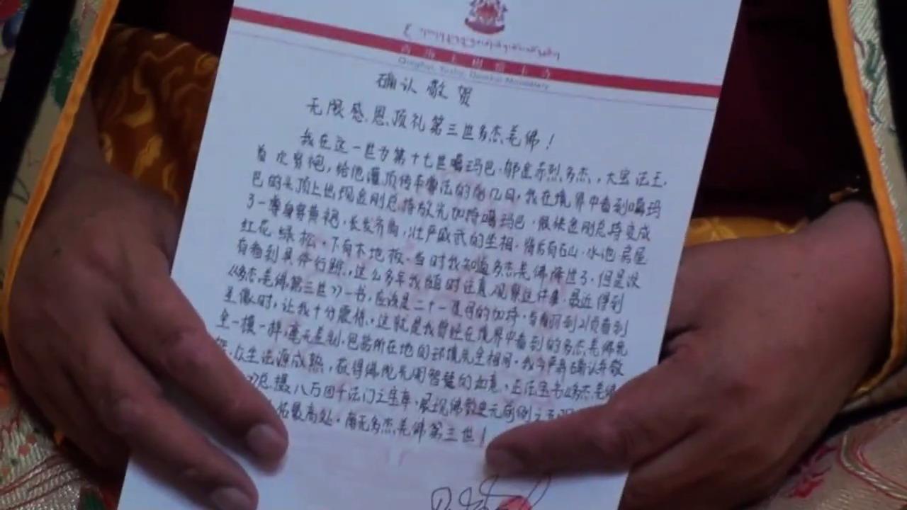 公保都穆曲吉法王确认敬贺南无第三世多杰羌佛(清楚说明版) 第2张