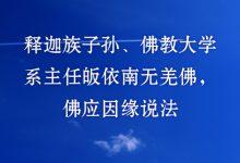 释迦族子孙、佛教大学系主任皈依南无第三世多杰羌佛,佛应因缘说法-第三世多杰羌佛正法