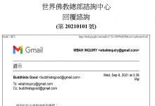 世界佛教总部咨询中心回覆咨询(第20210101号)-第三世多杰羌佛正法